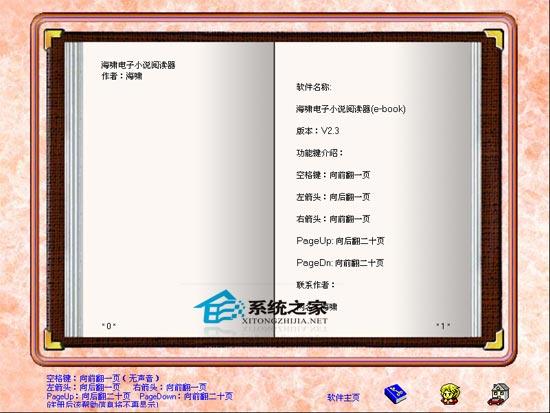 海啸电子小说阅读器 2.16 注册机