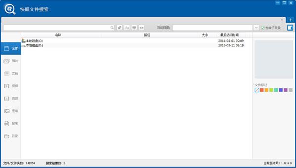 快眼搜索 V1.0.4.6