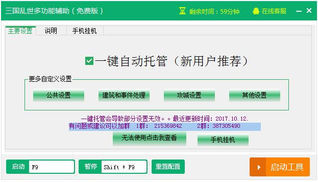 新浪三国乱世辅助工具 V2.3.5 绿色版
