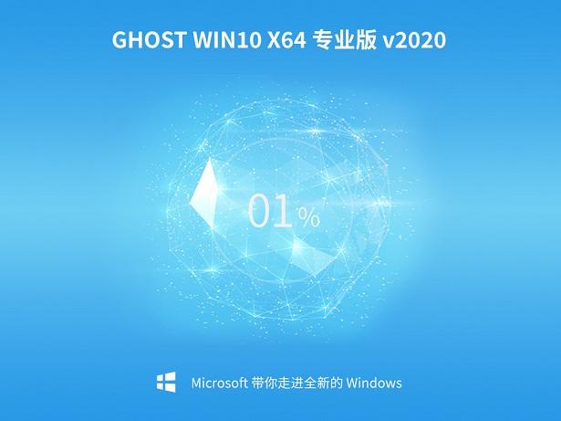 电脑公司Ghost Win10 64位装机版 v2020.06