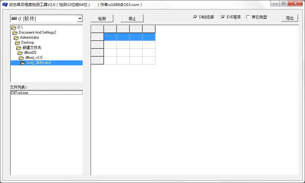 动态库及程度检测工具