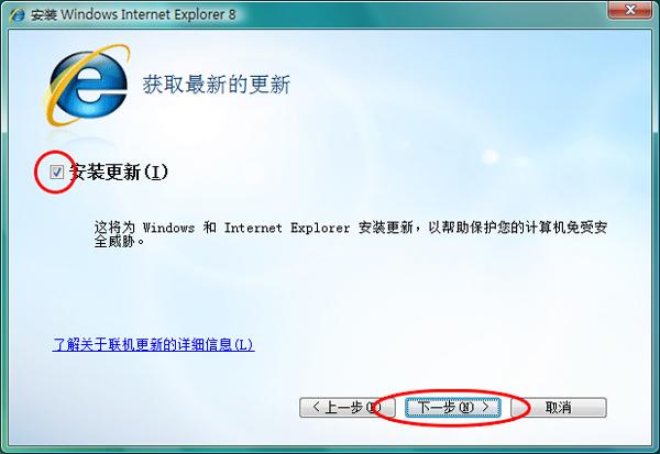 Internet Explorer 8 Final For Winxp