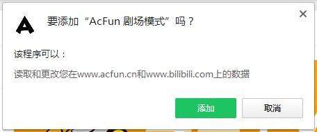 AcFun剧场模式插件