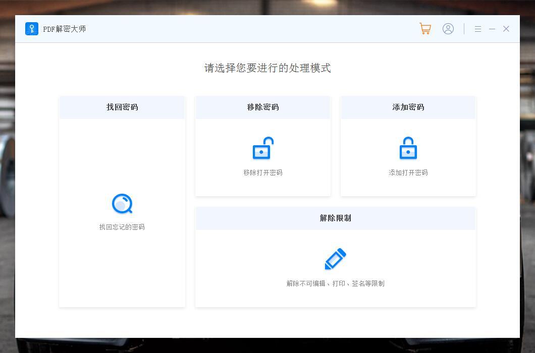 PDF解密大师