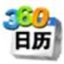 360桌面日历 V6.9.3 安