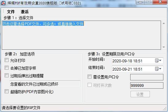 辉耀PDF有效期设置工具