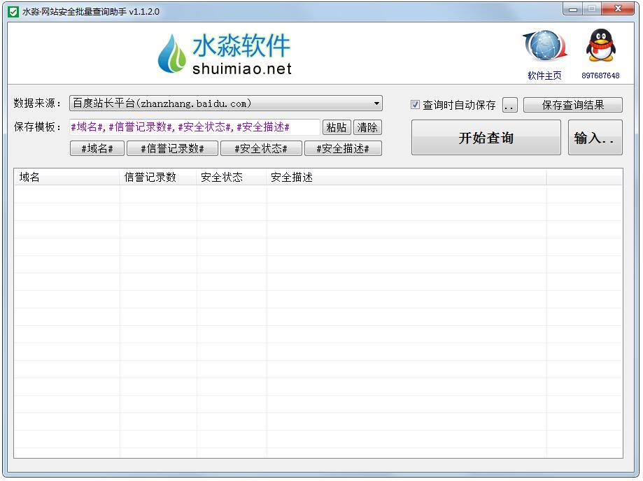 水淼·网站安全批量查询助手