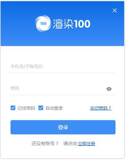 渲染100