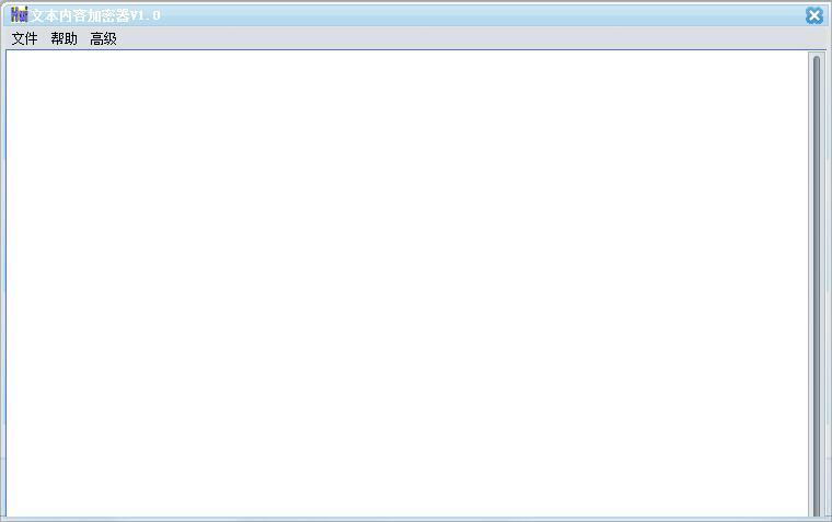 文本内容加密器