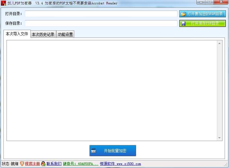 剑儿PDF加密器