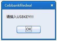 光大银行代发工资加密软件