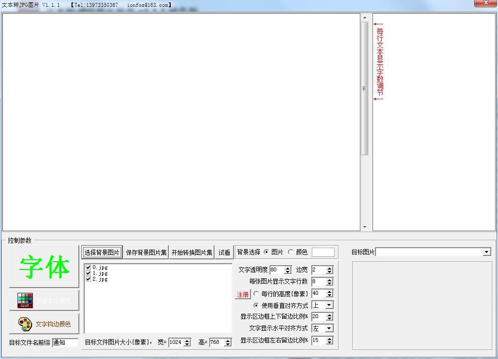 文本转JPG图片