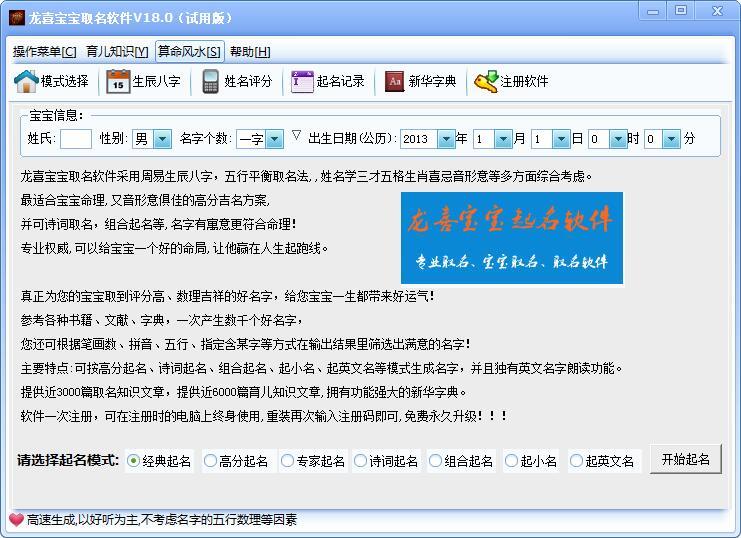 龙喜周易宝宝取名软件
