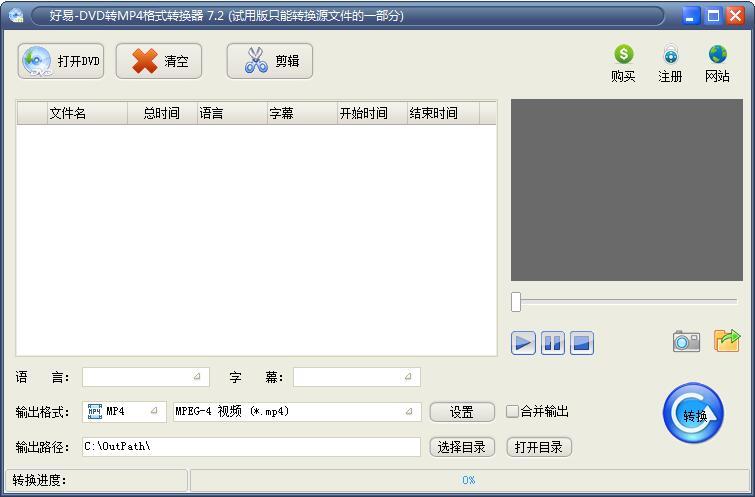 好易DVD转MP4格式转换器