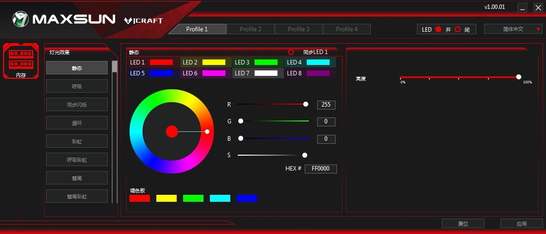 铭瑄RGB控制软件
