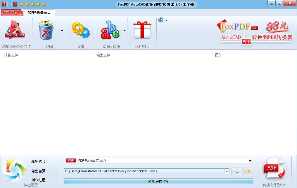 AutoCAD转换到PDF转换器