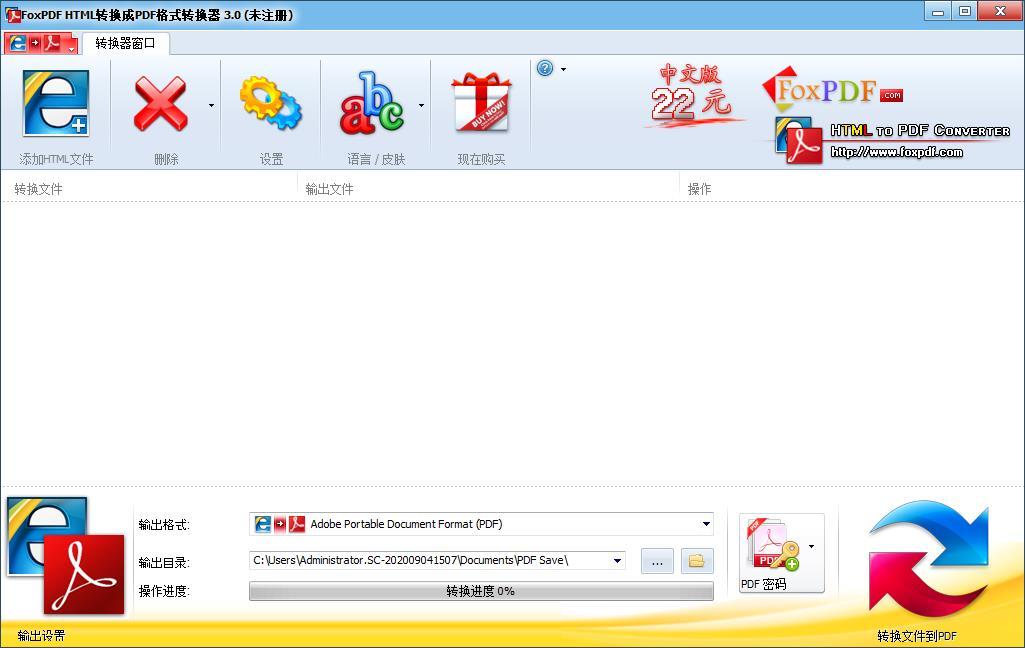 FoxPDF HTML转换到PDF转换器