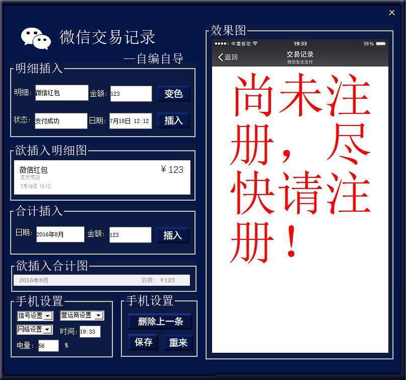 微信交易记录生成工具