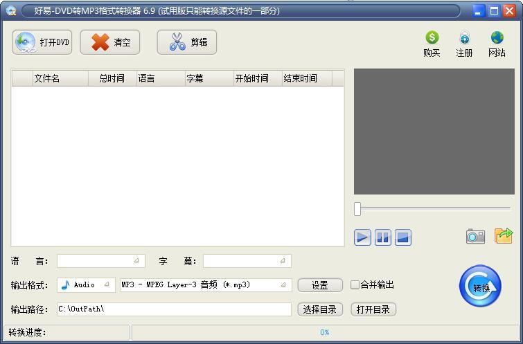 好易DVD转MP3格式转换器