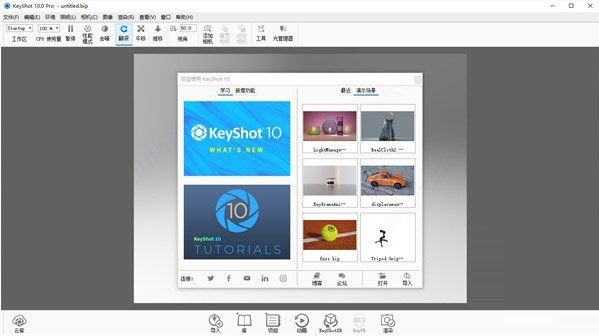 Luxion KeyShot Pro(实
