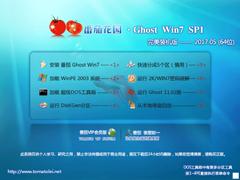 番茄花园 Ghost Win7 SP1 X64 v2021全新系统