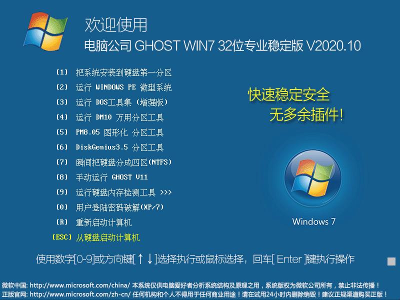 电脑公司 Ghost Win7 SP1 X86 v2021全新系统