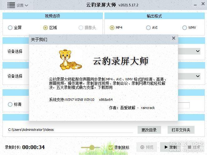 云豹录屏大师 v2021.5.19.1永久免费无限制中文版