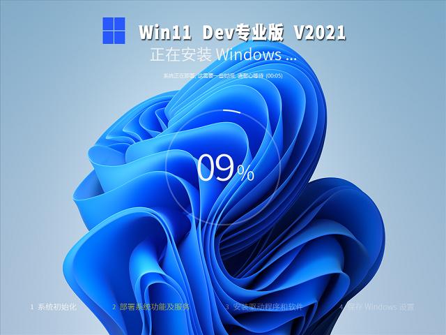 Windows11 64位系统下载