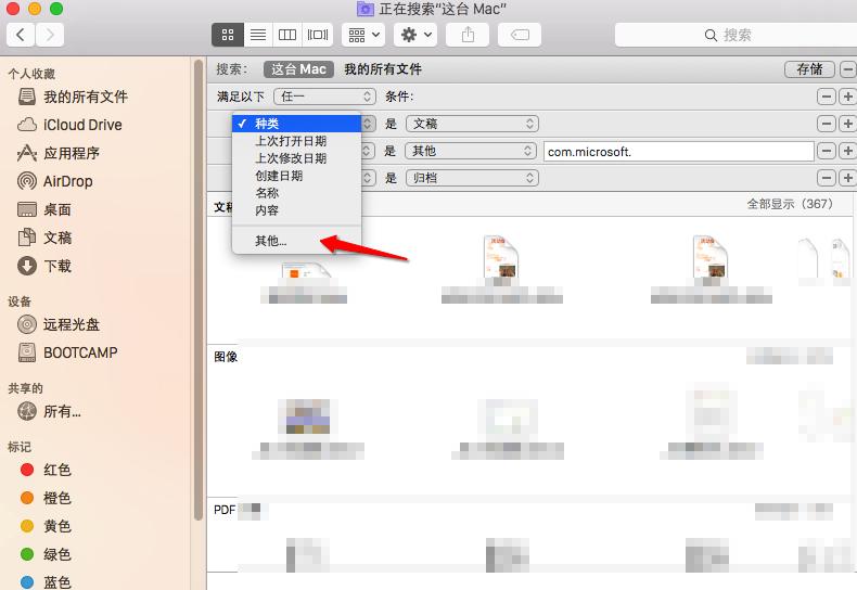 MacOS搜索隐藏文件