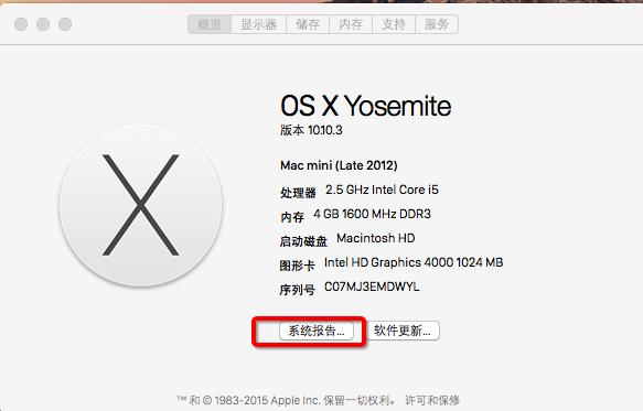 MacOS硬盘格式