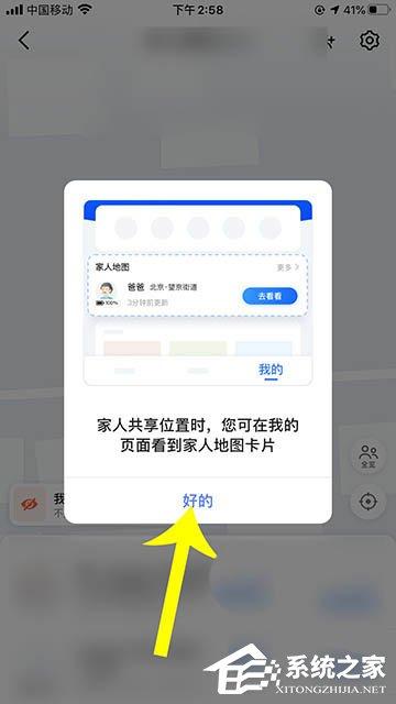 高德地图app里怎么设置看到家人地图卡