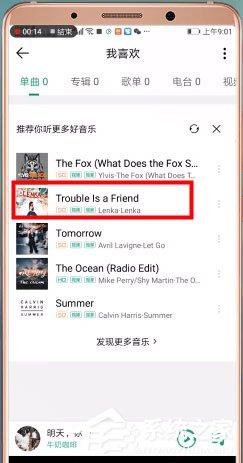qq音乐怎么分享到朋友圈?