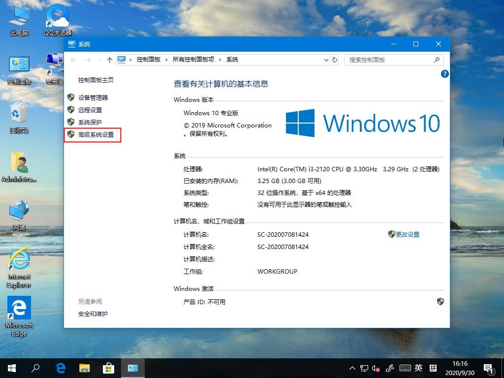 Win10系统如何删除用户配置文件