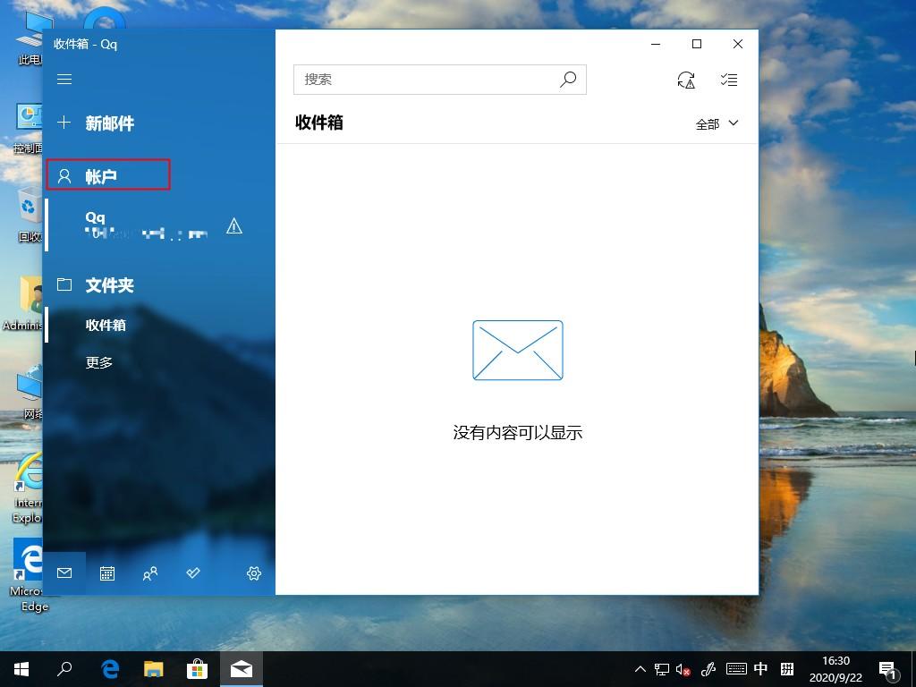 Win10电子邮件账户删除方法