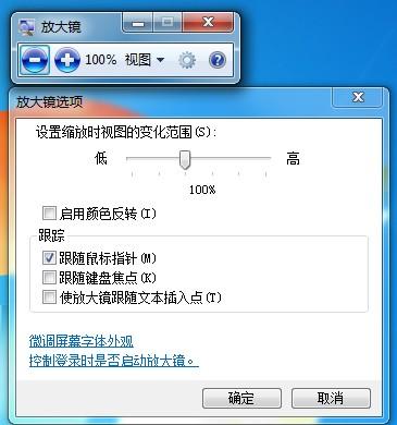 Windows7放大镜的使用方法