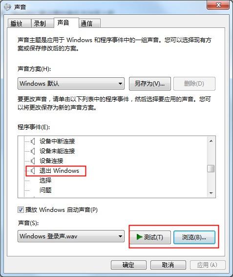 Win7系统开关机音乐的更改方法