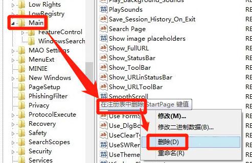 Windows7网页被劫持的解决方法