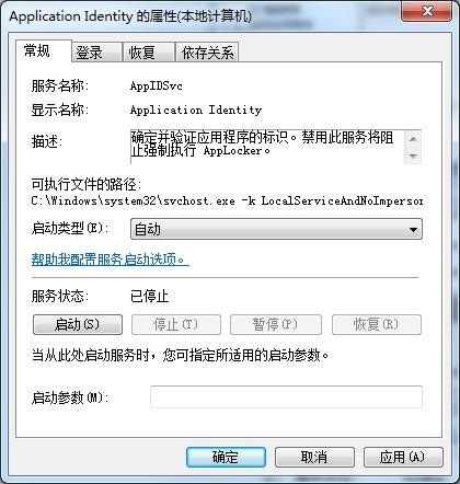 Win7系统applocker的使用方法