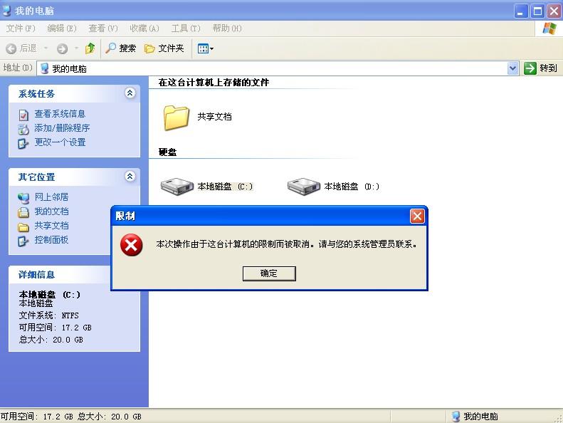 XP磁盘禁止访问的设置方法