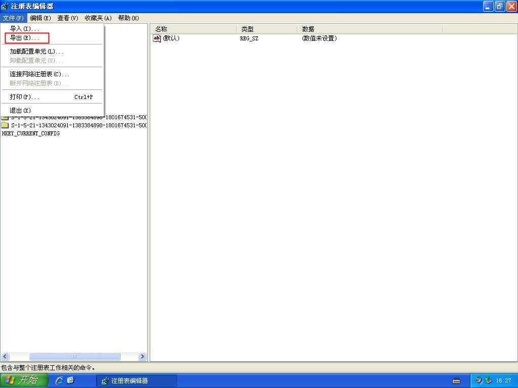 XP注册表快速备份的方法