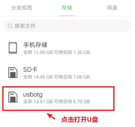 手机读取U盘文件的方法