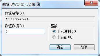U盘被写保护的解决方法