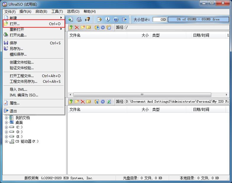 系统装U盘的详细方法