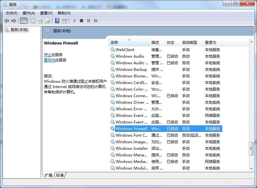 Win7系统防火墙无法设置的解决方法