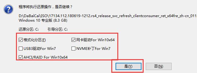 大白菜U盘Win10重装方法分享