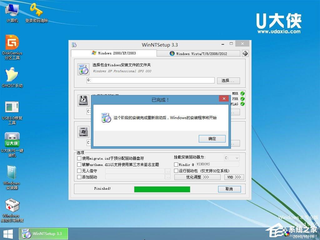 U盘安装原版winxp系统方法
