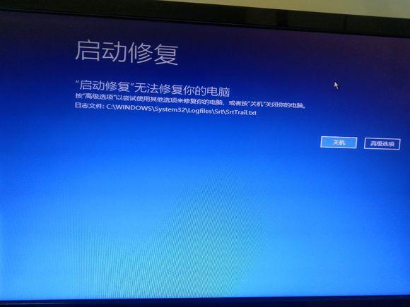 电脑提示自动修复