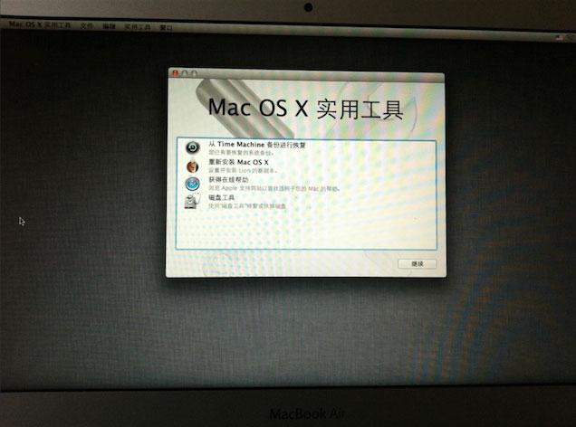 Mac电脑恢复出厂设置的方法