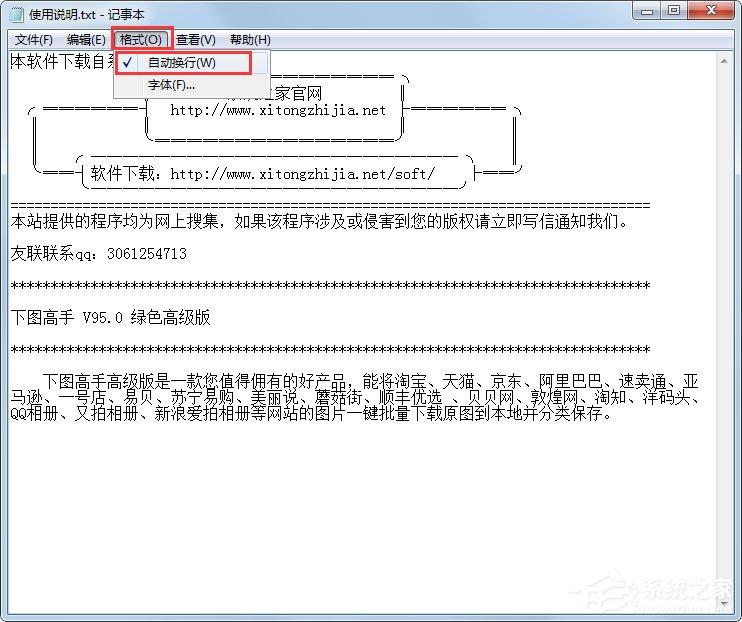 txt文档怎么自动换行?