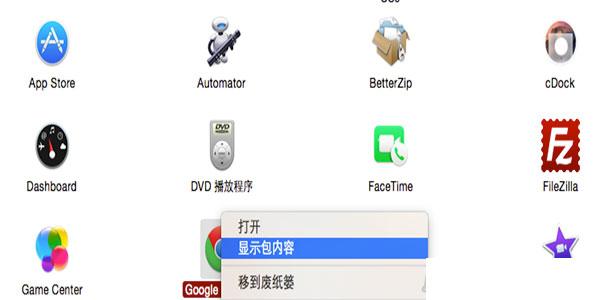 Mac文件隐藏的方法